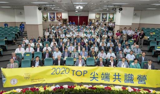 中國醫藥大學暨醫療體系《2020尖端共識營》與會師長合照。