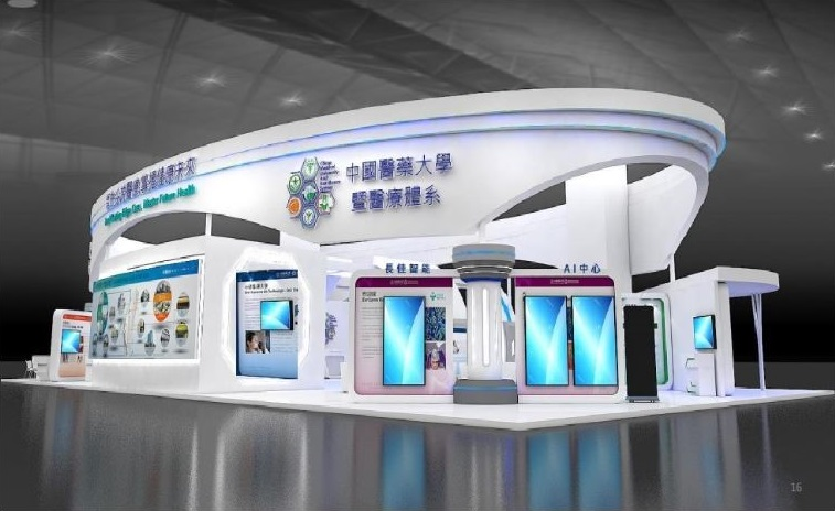 中國醫藥大學暨醫療體系展場設計結合現代科技。