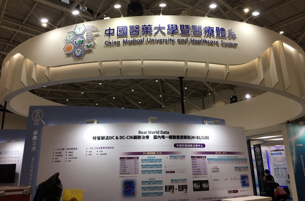 中國醫藥大學暨附設醫院展場設計具前瞻生醫產業發展的新趨勢。