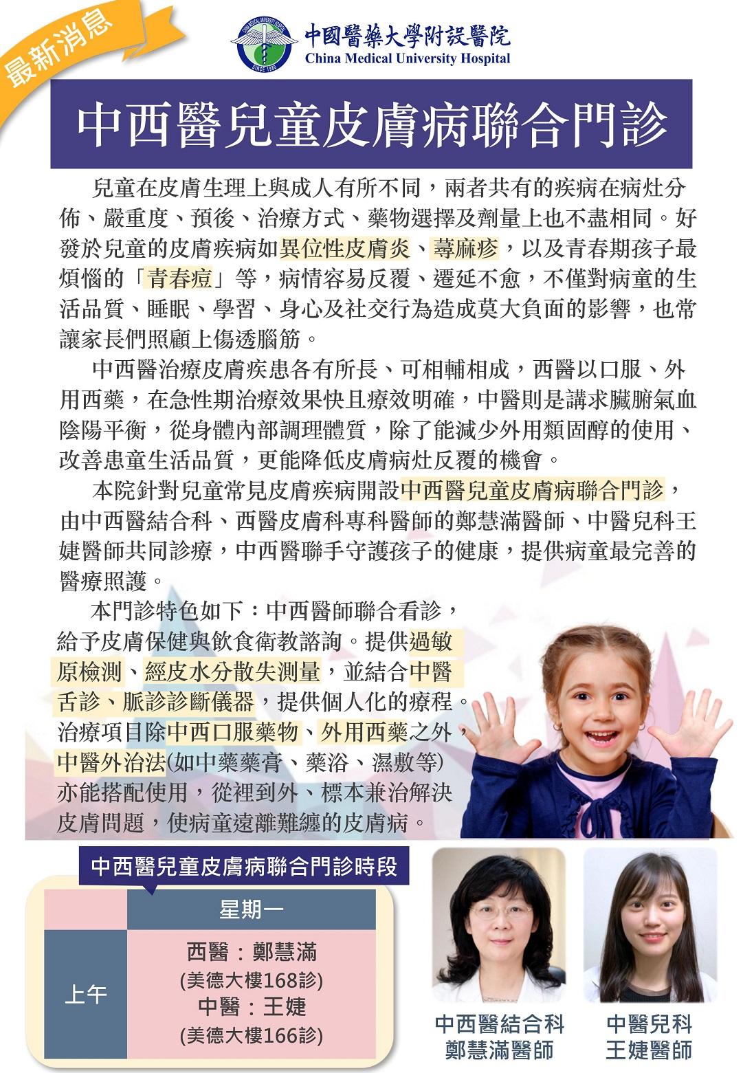 中西醫兒童皮膚病聯合門診