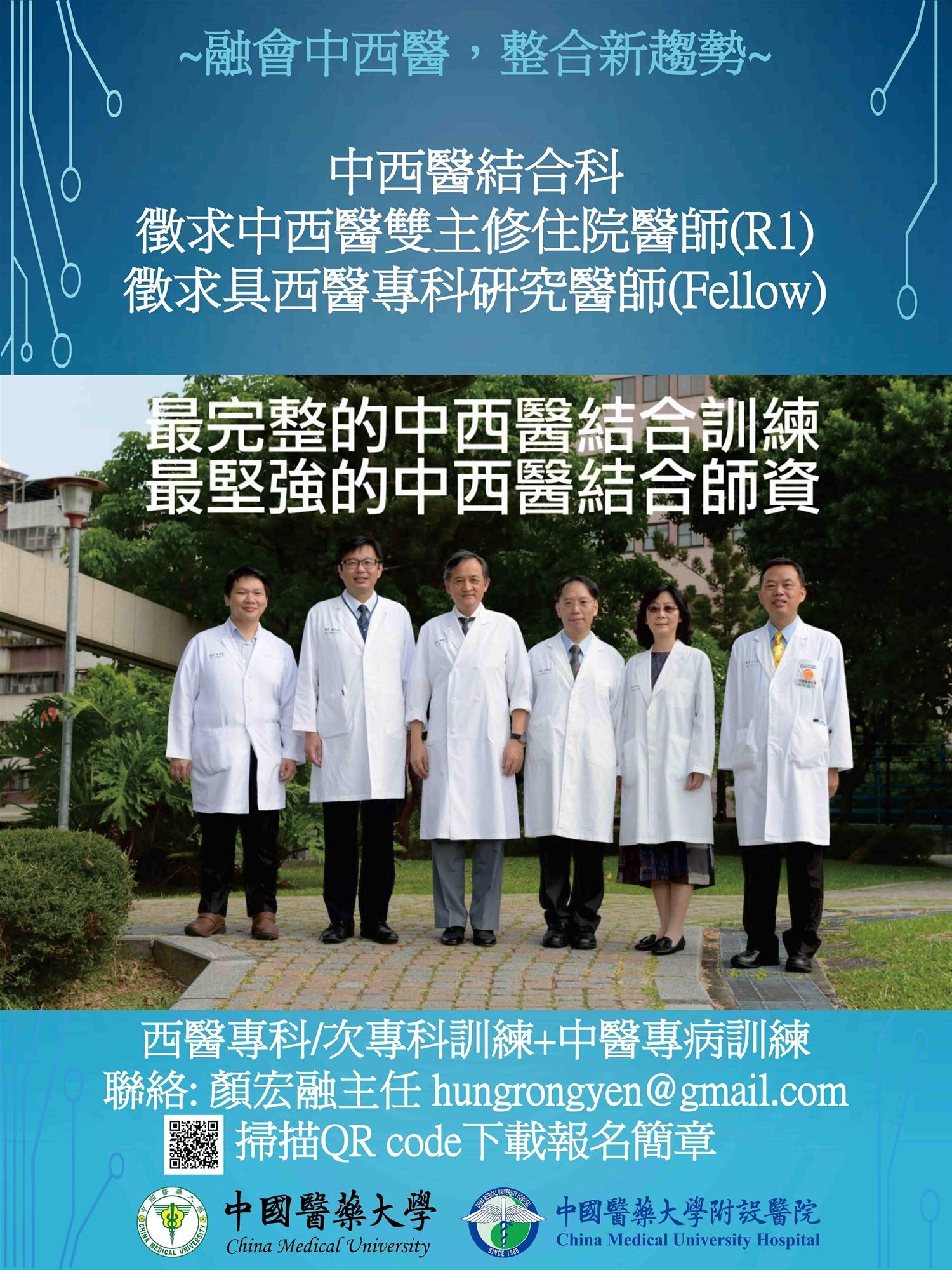 中西醫結合科徵求住院醫師