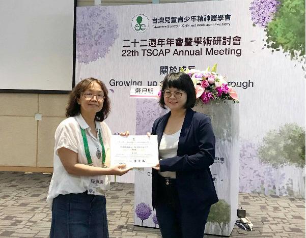 張倍禎醫師榮獲「台灣兒童青少年精神醫學保羅楊森優秀期刊論文獎」