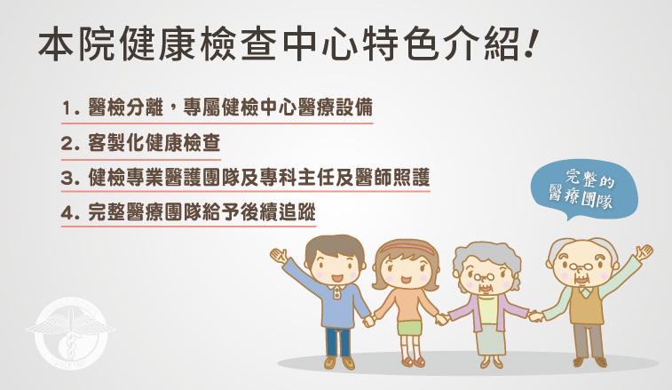 健康檢查中心特色介紹