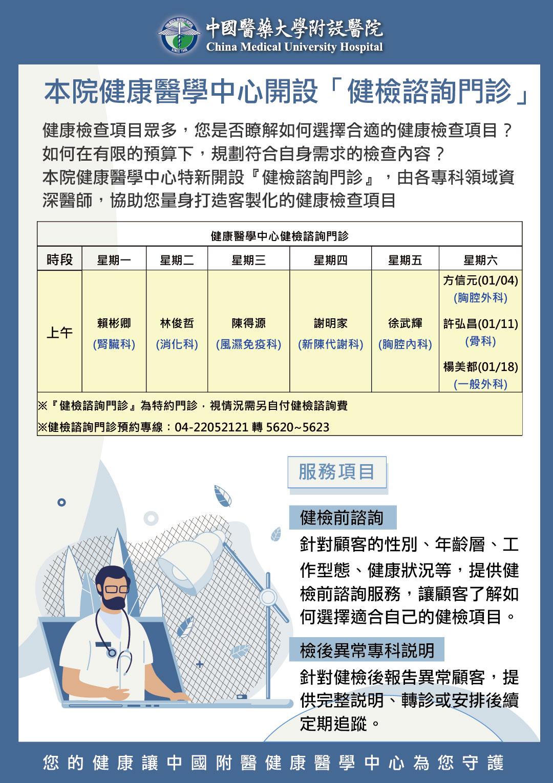 中國附醫健檢諮詢門診