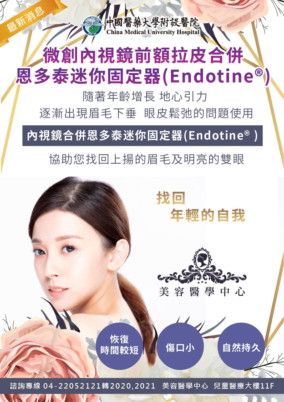 微創內視鏡前額拉皮合併恩多泰迷你固定器(Endotine®)