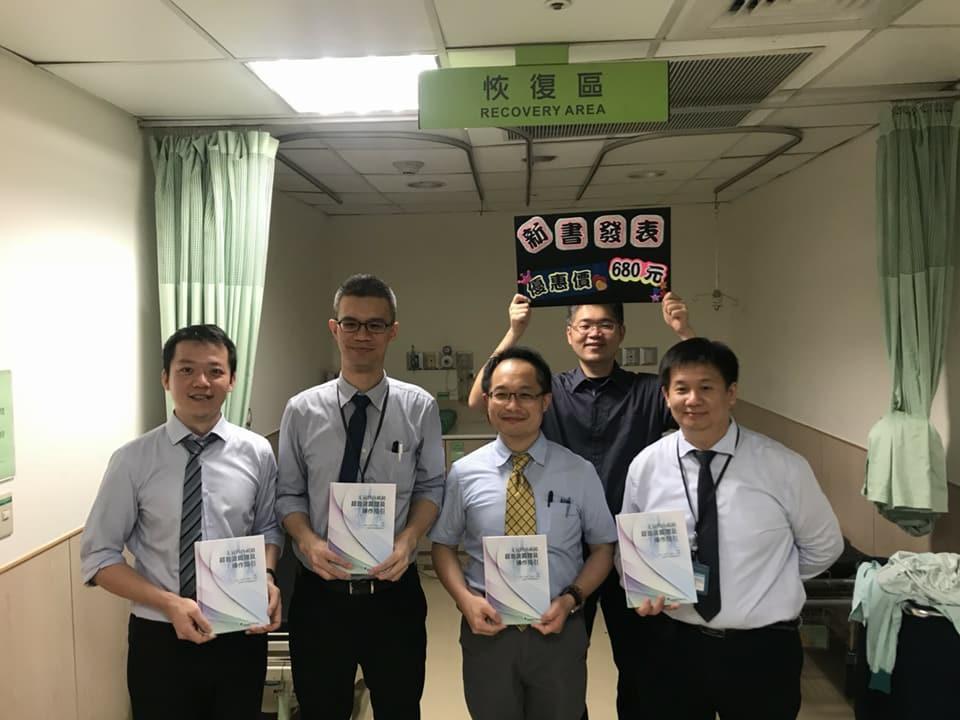 出版台灣第一本支氣管鏡圖譜