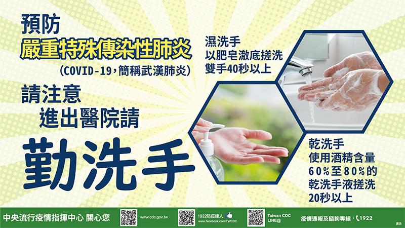 預防嚴重特殊傳染性肺炎請注意 進出醫院請勤洗手