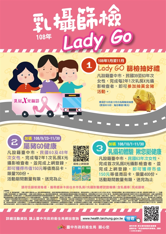 台中市乳攝篩檢Lady go活動