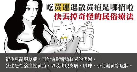 孕婦或剛出生的嬰兒不要隨便使用黃連