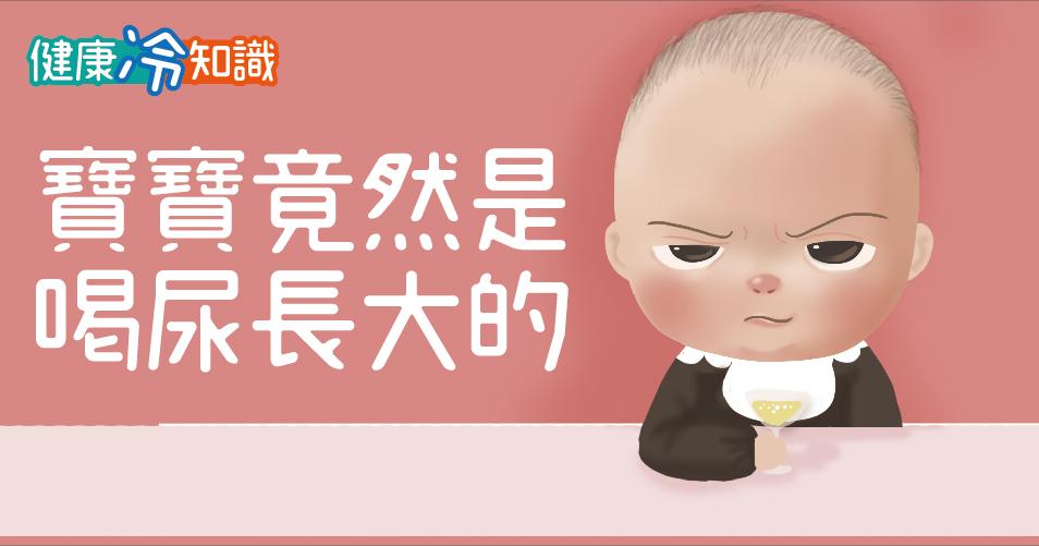 寶寶竟然是喝尿長大的