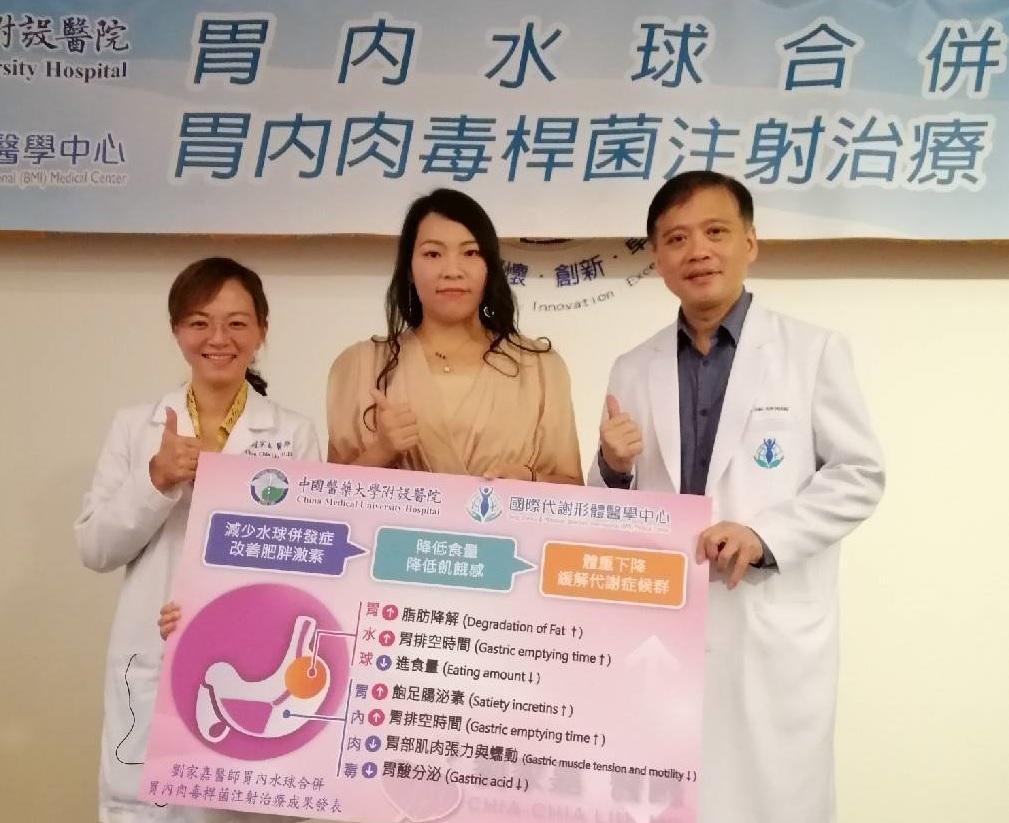 國際代謝形體醫學中心 劉家嘉醫師|胃內水球加肉毒桿菌注射減重 重度肥胖女穿上夢想中的貼身禮服