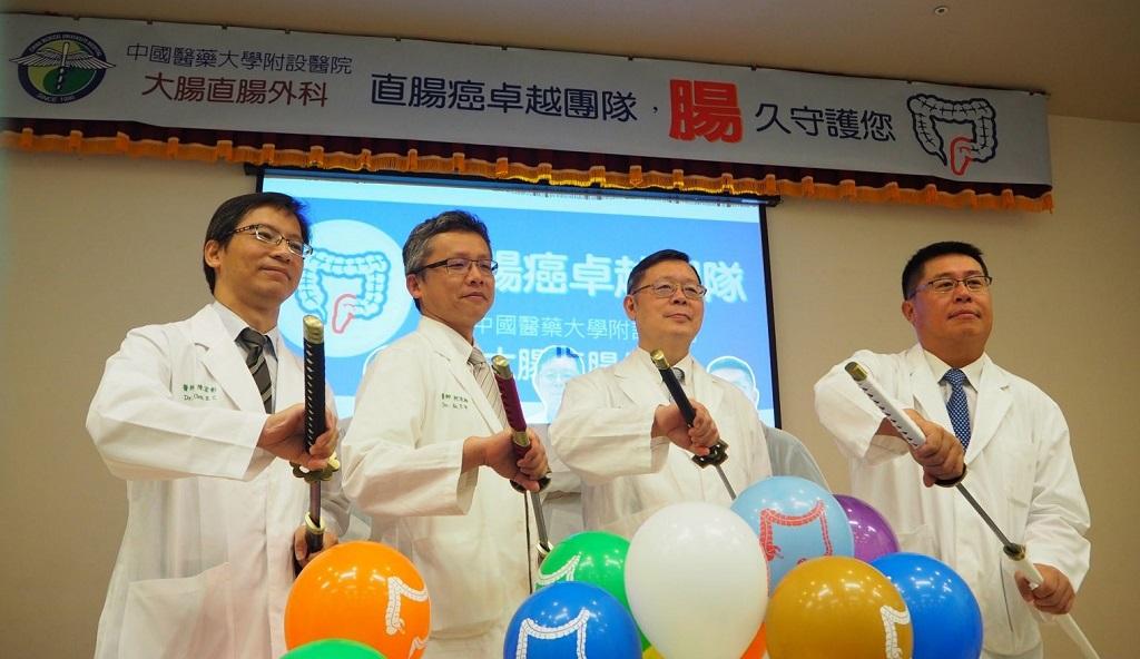 中國附醫直腸癌卓越團隊由陳自諒副院長、王輝明副部長、柯道維主任、陳宏彰主任四人領軍