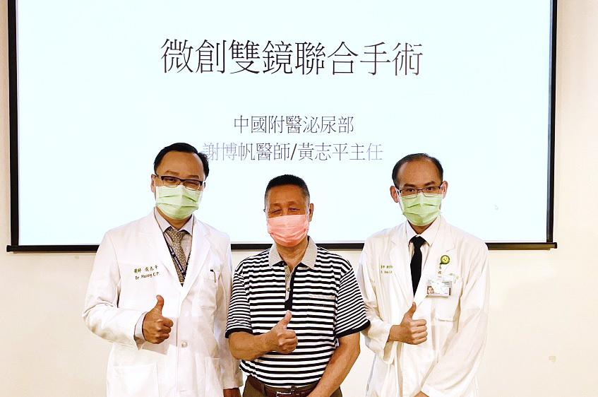 泌尿部謝博帆醫師進行「微創雙鏡聯合手術」術中完整清除結石