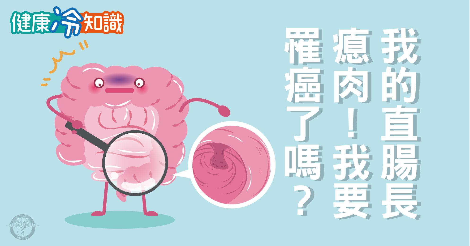 【健康冷知識】我的直腸長瘜肉!我要罹癌了嗎?
