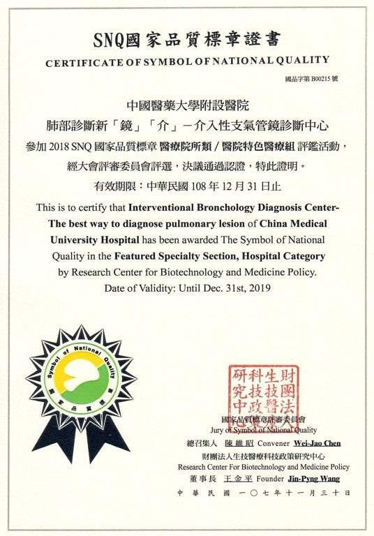 支氣管介入性醫療榮獲國家品質標章SNQ的認可