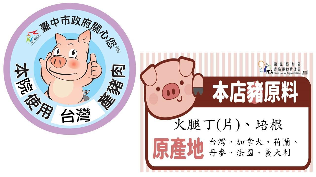 本院使用臺灣產豬肉