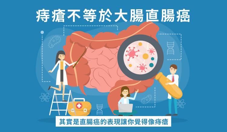 痔瘡不等於大腸直腸癌,其實是部分病患將直腸癌的症狀誤認為是痔瘡問題