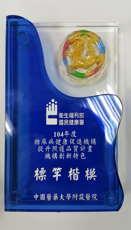 "China Medical University Hospital was awarded ""Benchmark Award"" as a Diabetes Health Promotion Institute"