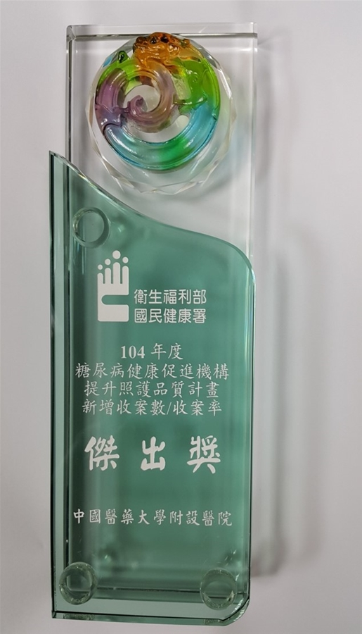 "China Medical University Hospital was awarded ""Excellent"" for the Communication through Images Competition"