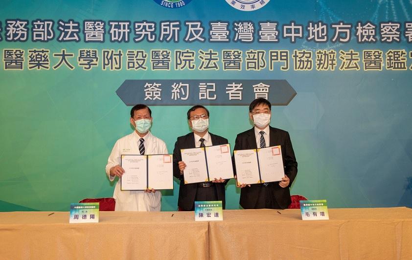 法務部與中國附醫簽約合作 解決法醫人力不足提升法醫鑑定品質