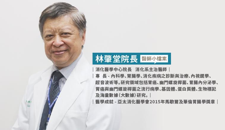 消化醫學中心 林肇堂醫師