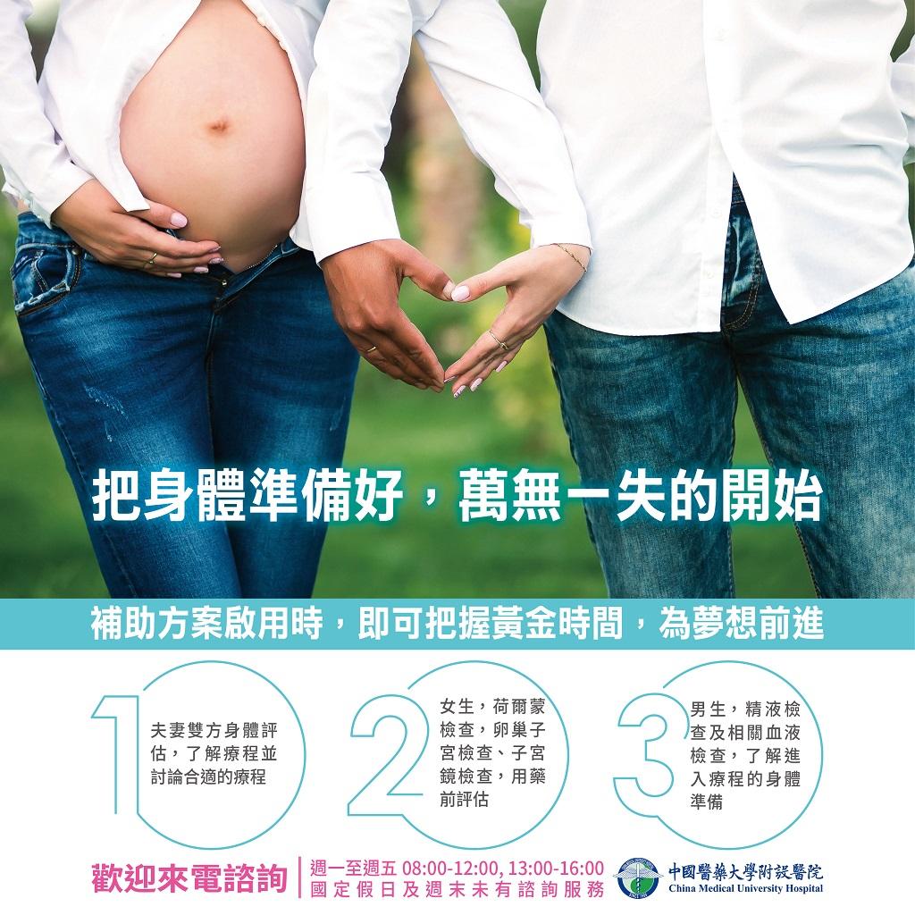 生殖醫學中心-補助準備