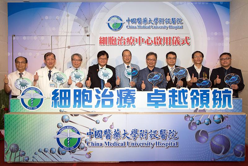 癌症治療新希望 中國附醫「細胞治療中心」啟用 嘉惠更多病人