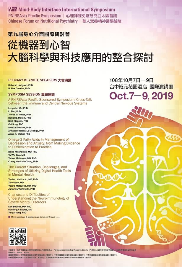 第九屆身心介面國際研討會9th MBI International Symposium