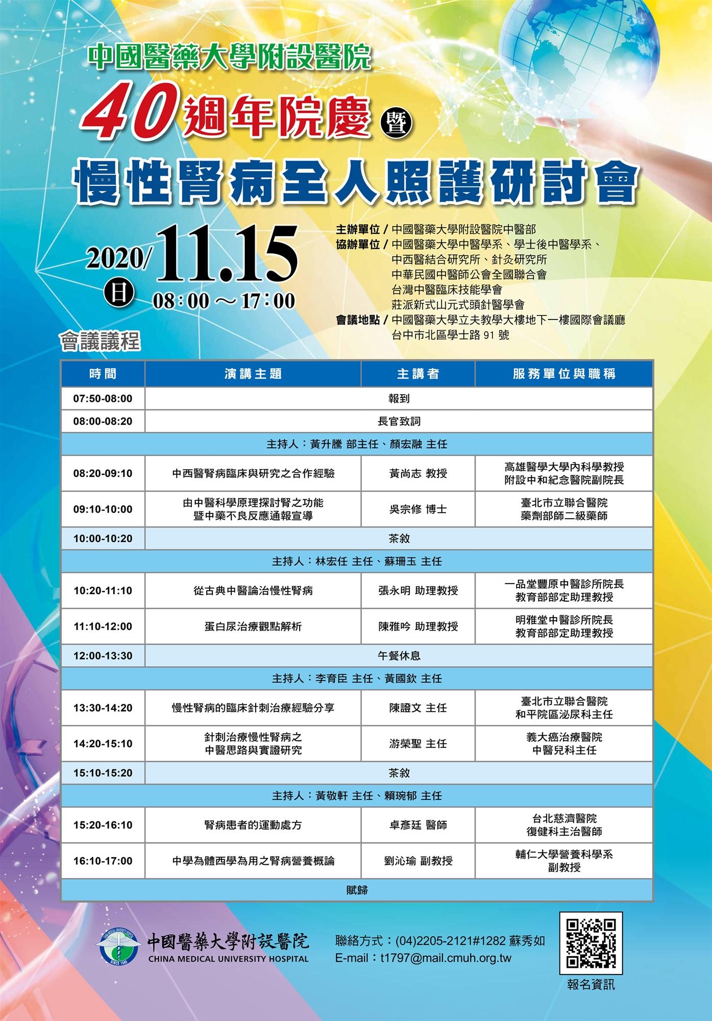 中國醫藥大學附設醫院40週年院慶-慢性腎病全人照護研討會