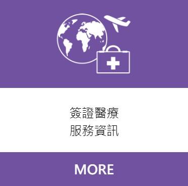 簽證醫療服務資訊