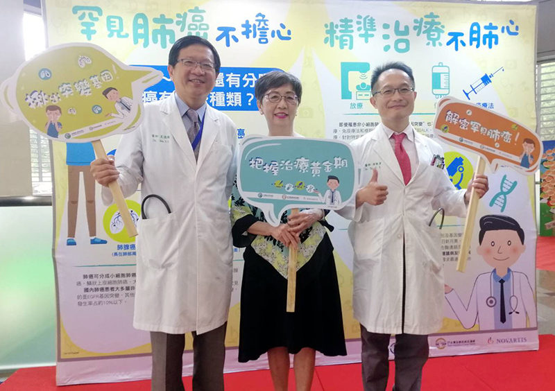 罕見肺癌不擔心 精準治療不肺心 罕見肺癌衛教巡迴展