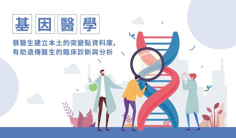 蔡輔仁醫師|建立本土的突變點資料庫,有助遺傳醫生的臨床診斷與分析