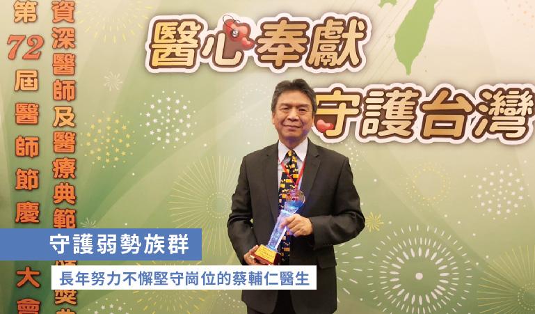 蔡輔仁醫師|於2019年獲得台灣醫療典範獎