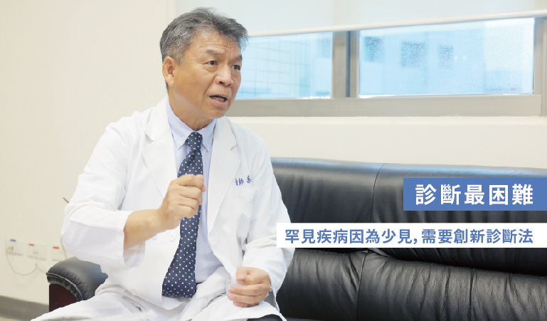 蔡輔仁醫師|罕見疾病因為少見,需要創新診斷法