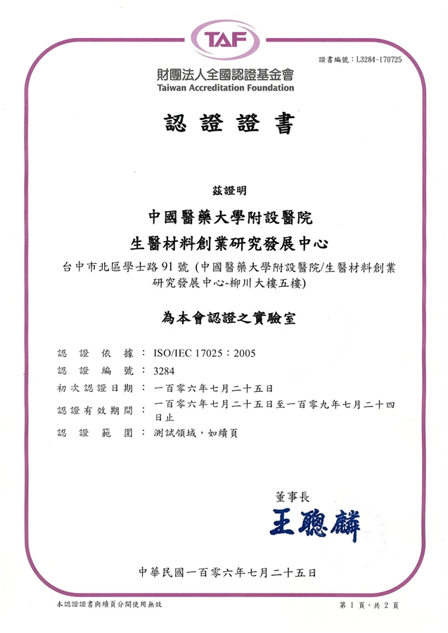 The Center has obtained the National Certification Foundation (TAF) certificate.
