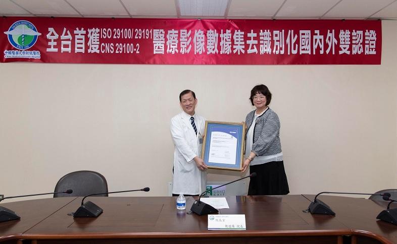 資安即病安 中國附醫榮獲醫療影像數據集去識別化國內外雙認證