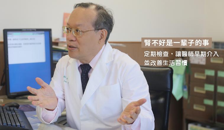 賴彬卿副院長|腎臟是身體主要的排泄器官之一,它壞了,就會帶給身體很大問題
