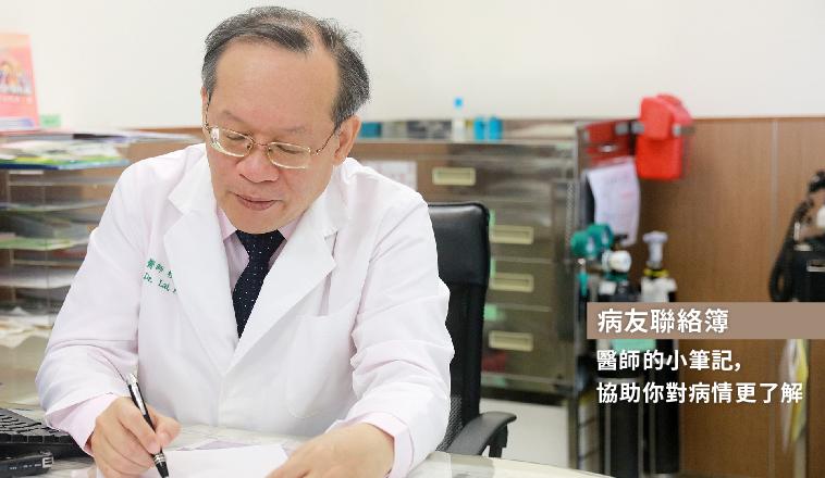 賴彬卿副院長|病友聯絡簿,醫師的小筆記,協助你對病情更了解