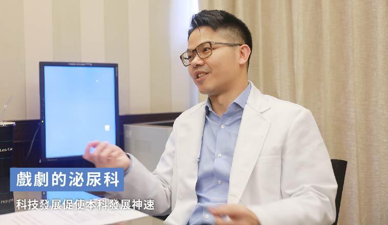 邱鴻傑醫師 | 戲劇的泌尿科 科技發展促使本科發展神速