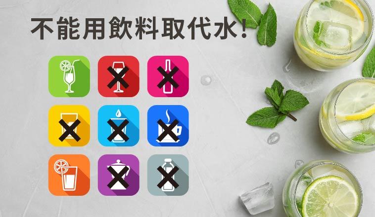邱鴻傑醫師 | 營養師建議不愛喝水的人可利用檸檬片、加入水中增加風味