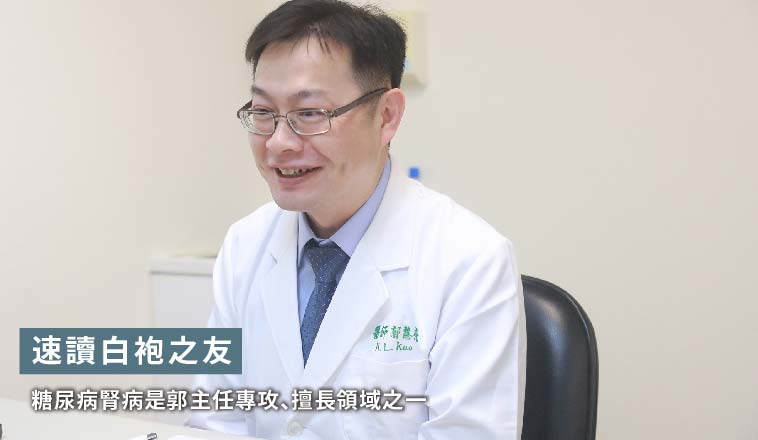 郭慧亮醫師|糖尿病腎病是郭主任專攻、擅長領域之一