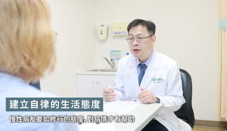 郭慧亮醫師|慢性病友要如修行的態度,對病情才有幫助