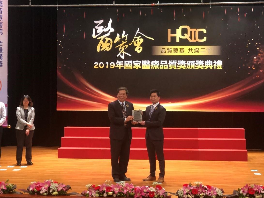 醫策會2019國家醫療品質獎頒獎典禮照片集錦
