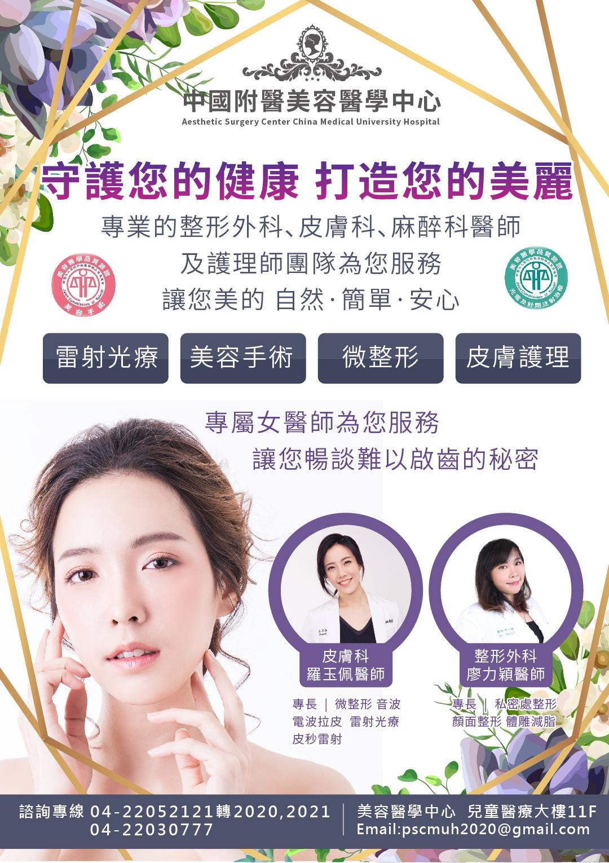 中國附醫美容醫學中心守護您的健康 ·打造您的美麗