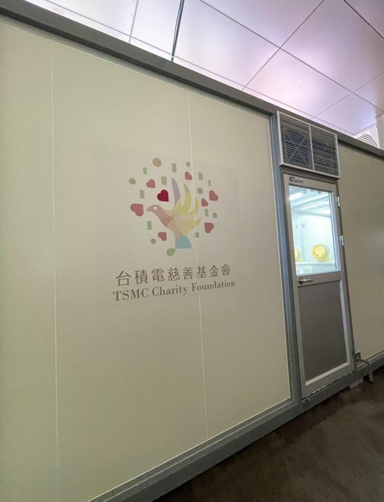 台積電慈善基金會捐贈中國附醫「零接觸防疫採檢站」