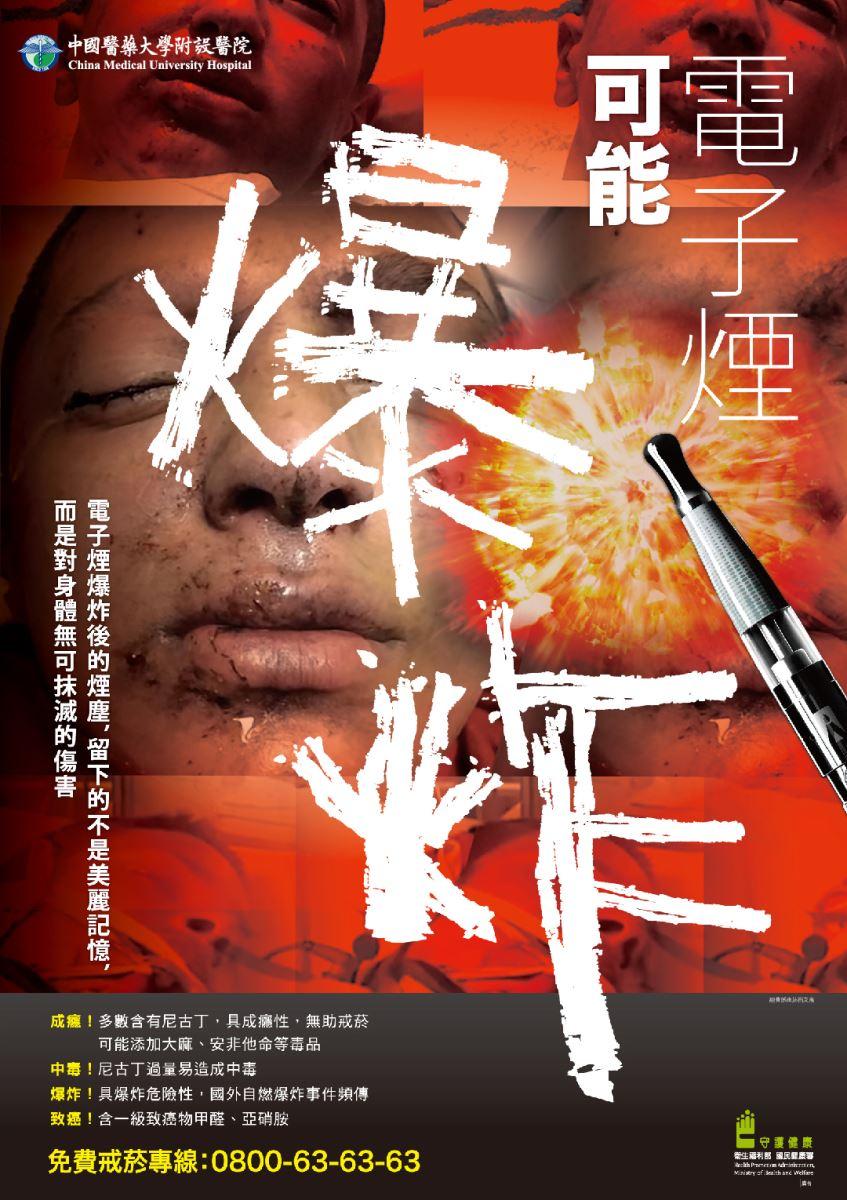 電子煙危害海報--受傷版