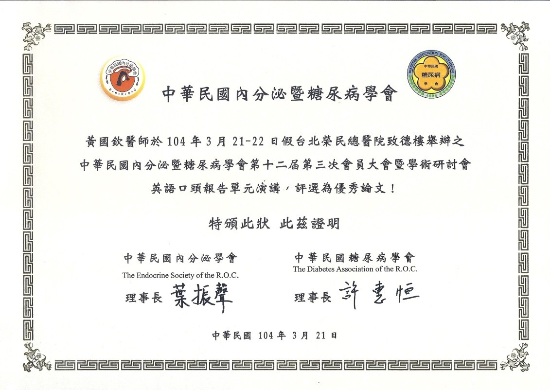 Physician Kuo-Chin Huang was awarded for his excellent thesis by the Endocrine Society and Diabetes Association