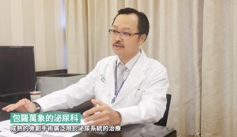 黃志平醫師 | 成熟的微創手術廣泛用於泌尿系統的治療