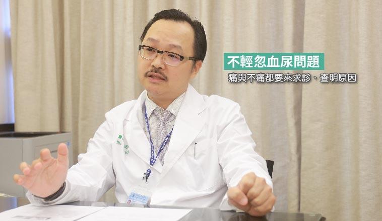 黃志平醫師 | 不輕忽血尿問題,痛與不痛都要來求診查明原因