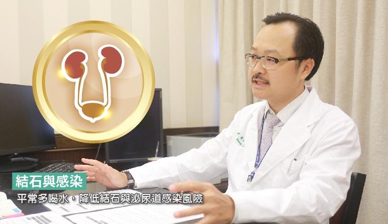 黃志平醫師 | 平常多喝水,降低結石與泌尿道感染風險
